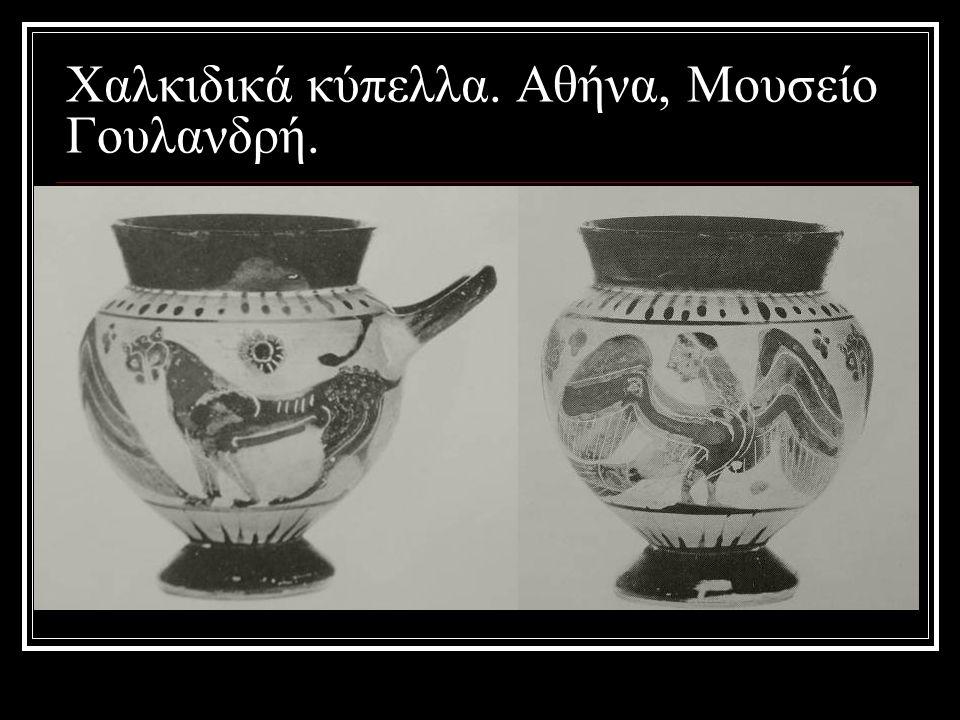 Χαλκιδικά κύπελλα. Αθήνα, Μουσείο Γουλανδρή.