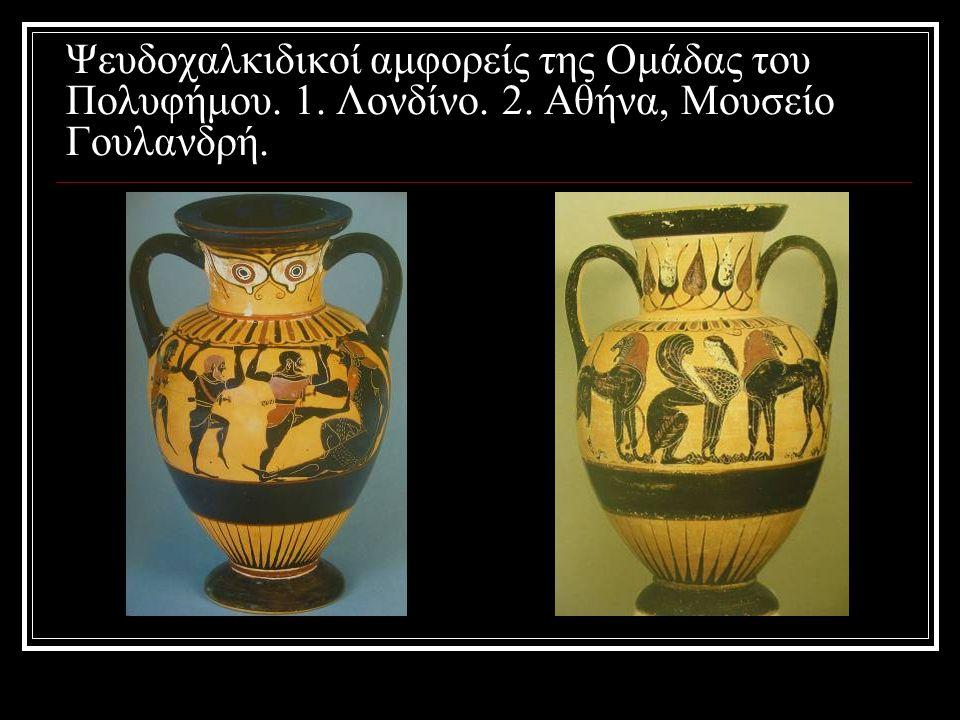 Ψευδοχαλκιδικοί αμφορείς της Ομάδας του Πολυφήμου. 1. Λονδίνο. 2. Αθήνα, Μουσείο Γουλανδρή.