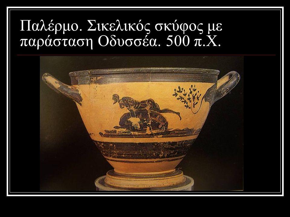 Παλέρμο. Σικελικός σκύφος με παράσταση Οδυσσέα. 500 π.Χ.