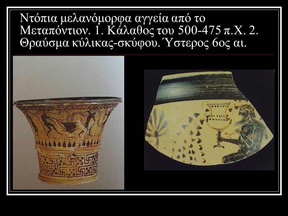 Ντόπια μελανόμορφα αγγεία από το Μεταπόντιον. 1. Κάλαθος του 500-475 π.Χ. 2. Θραύσμα κύλικας-σκύφου. Ύστερος 6ος αι.