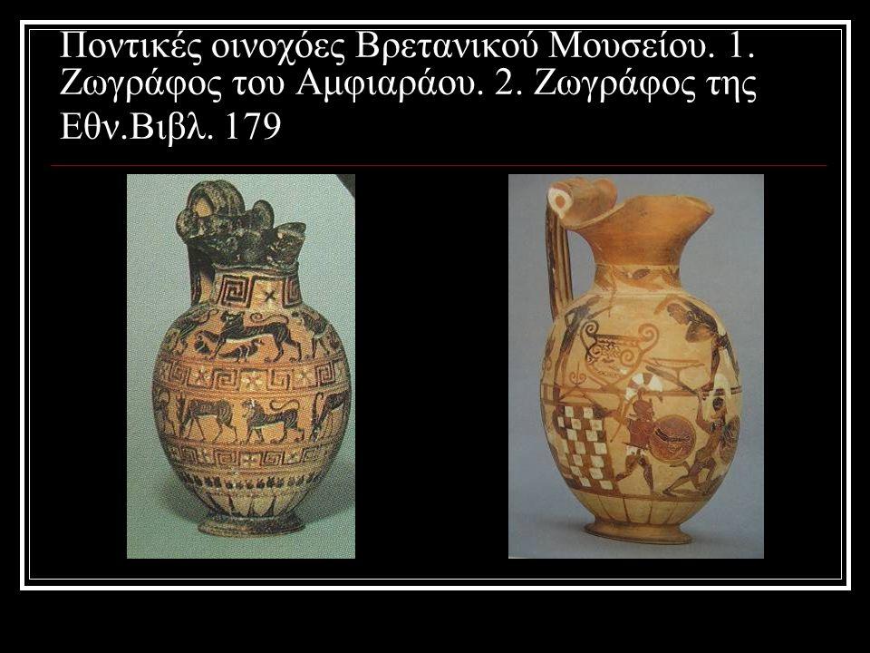 Ποντικές οινοχόες Βρετανικού Μουσείου. 1. Ζωγράφος του Αμφιαράου. 2. Ζωγράφος της Εθν.Βιβλ. 179