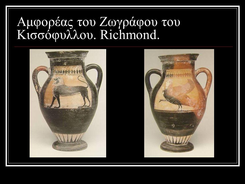 Αμφορέας του Ζωγράφου του Κισσόφυλλου. Richmond.