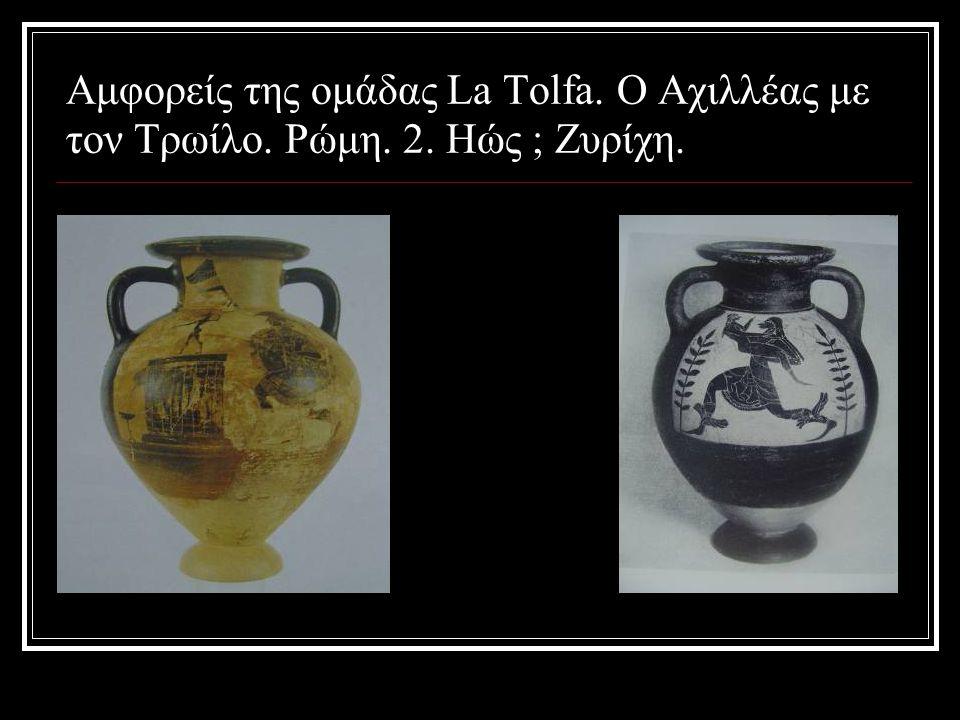 Αμφορείς της ομάδας La Tolfa. Ο Αχιλλέας με τον Τρωίλο. Ρώμη. 2. Ηώς ; Ζυρίχη.