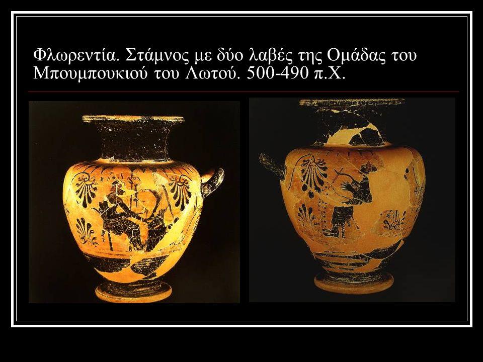 Φλωρεντία. Στάμνος με δύο λαβές της Ομάδας του Μπουμπουκιού του Λωτού. 500-490 π.Χ.
