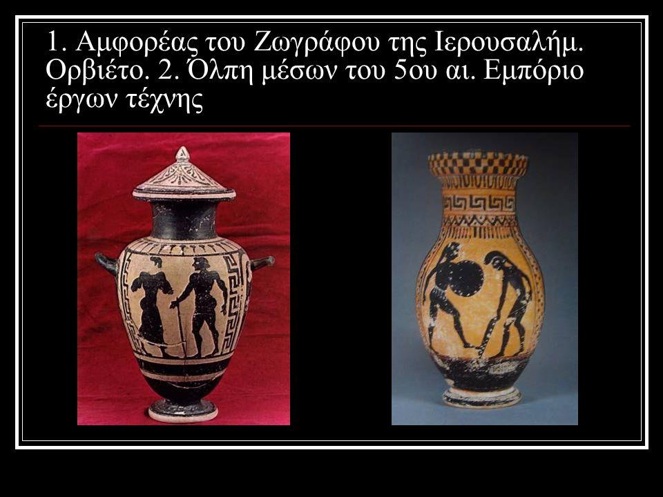 1. Αμφορέας του Ζωγράφου της Ιερουσαλήμ. Ορβιέτο. 2. Όλπη μέσων του 5ου αι. Εμπόριο έργων τέχνης