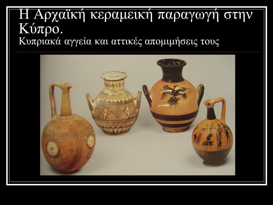 Η Αρχαϊκή κεραμεική παραγωγή στην Κύπρο. Κυπριακά αγγεία και αττικές απομιμήσεις τους