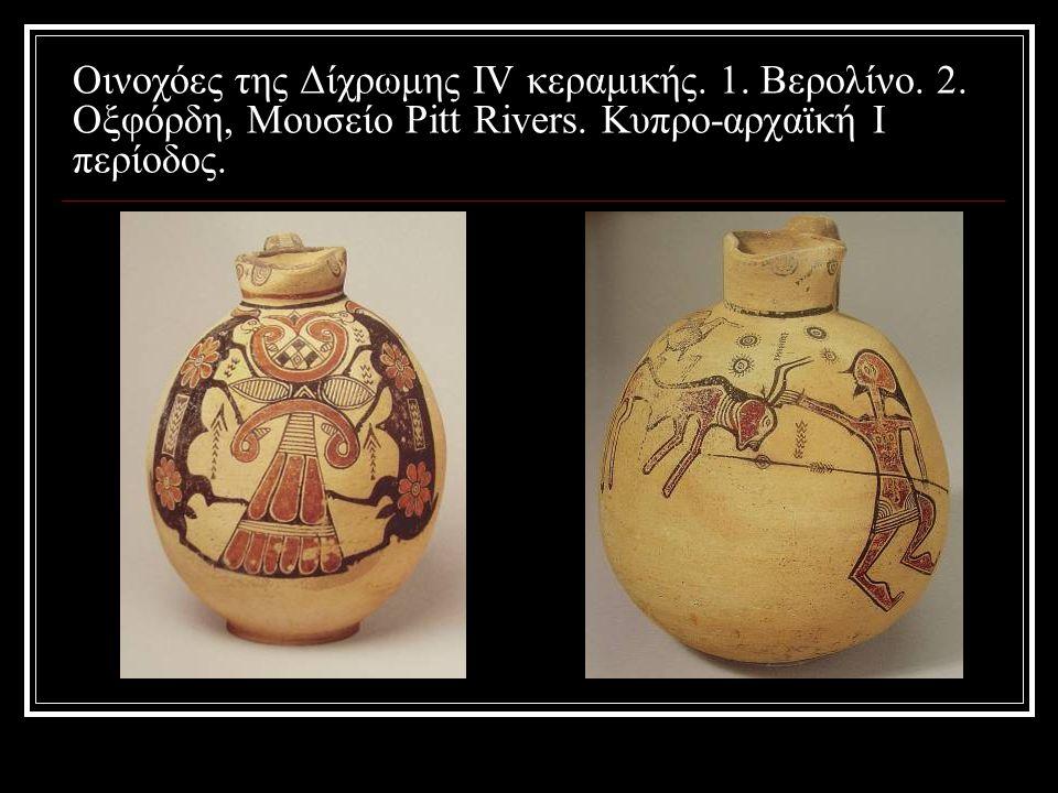Οινοχόες της Δίχρωμης IV κεραμικής. 1. Βερολίνο. 2. Οξφόρδη, Μουσείο Pitt Rivers. Κυπρο-αρχαϊκή Ι περίοδος.
