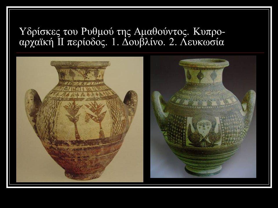 Υδρίσκες του Ρυθμού της Αμαθούντος. Κυπρο- αρχαϊκή ΙΙ περίοδος. 1. Δουβλίνο. 2. Λευκωσία