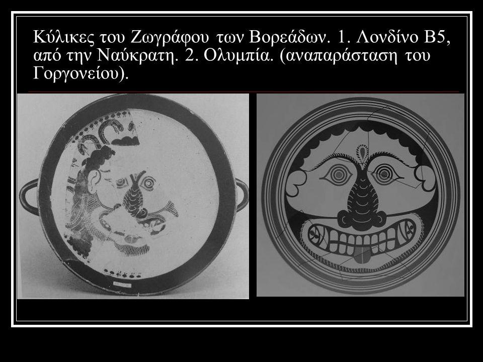 Κύλικες του Ζωγράφου των Βορεάδων. 1. Λονδίνο Β5, από την Ναύκρατη. 2. Ολυμπία. (αναπαράσταση του Γοργονείου).