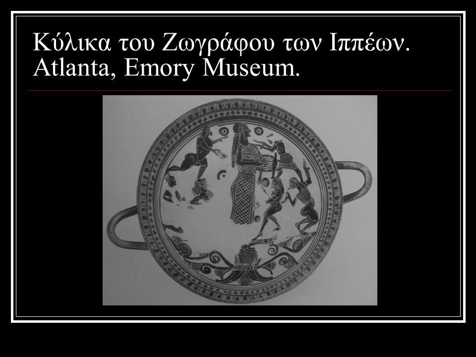 Κύλικα του Ζωγράφου των Ιππέων. Atlanta, Emory Museum.