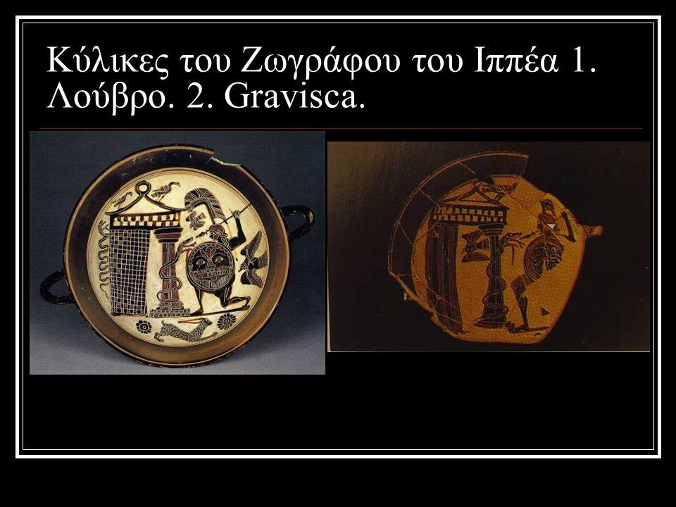 Κύλικες του Ζωγράφου του Ιππέα 1. Λούβρο. 2. Gravisca.