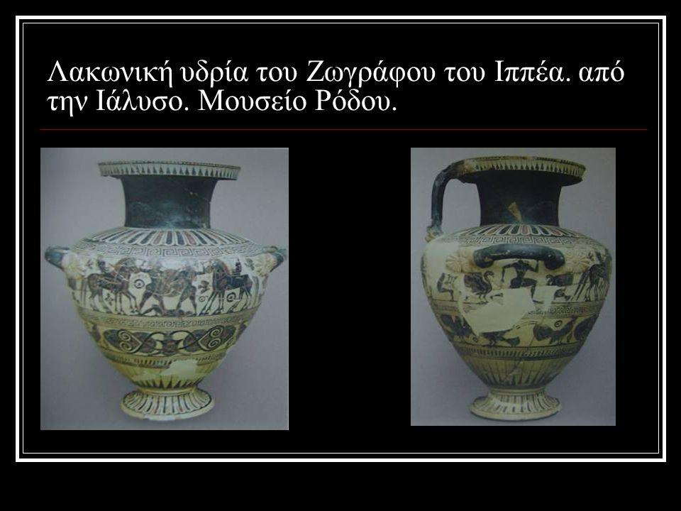 Λακωνική υδρία του Ζωγράφου του Ιππέα. από την Ιάλυσο. Μουσείο Ρόδου.