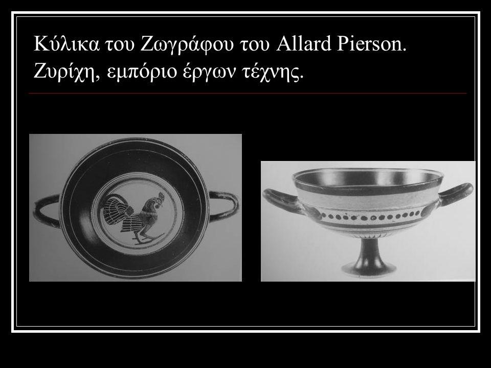 Κύλικα του Ζωγράφου του Allard Pierson. Ζυρίχη, εμπόριο έργων τέχνης.