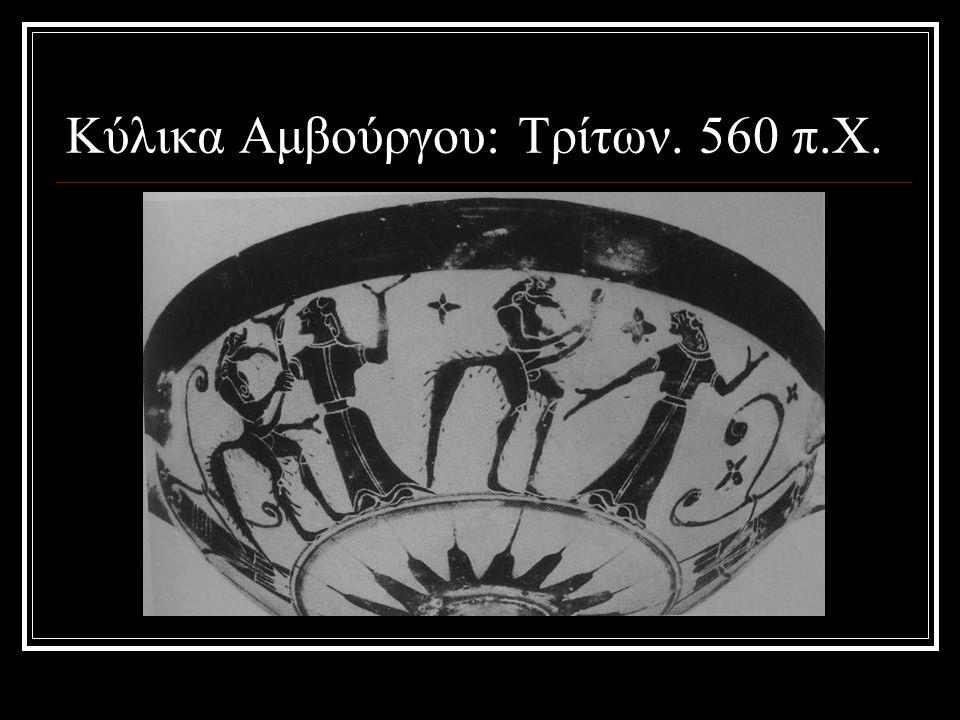 Κύλικα Αμβούργου: Τρίτων. 560 π.Χ.