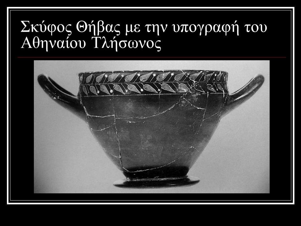 Σκύφος Θήβας με την υπογραφή του Αθηναίου Τλήσωνος