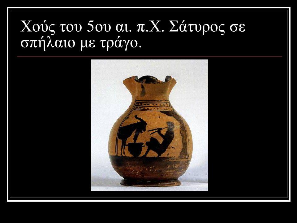 Χούς του 5ου αι. π.Χ. Σάτυρος σε σπήλαιο με τράγο.