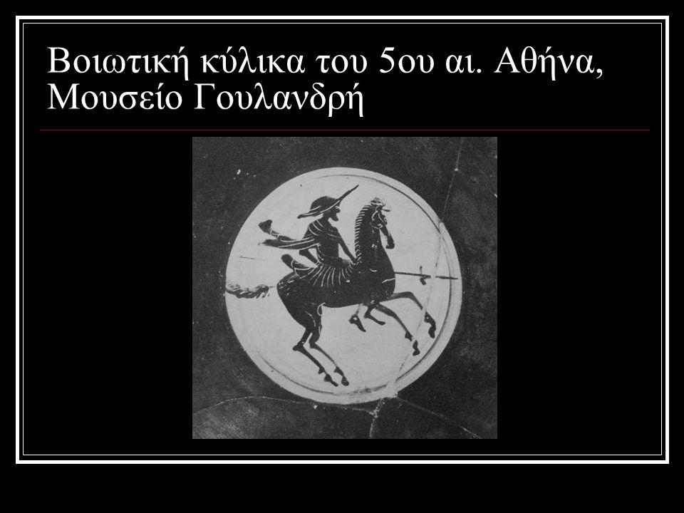 Βοιωτική κύλικα του 5ου αι. Αθήνα, Μουσείο Γουλανδρή