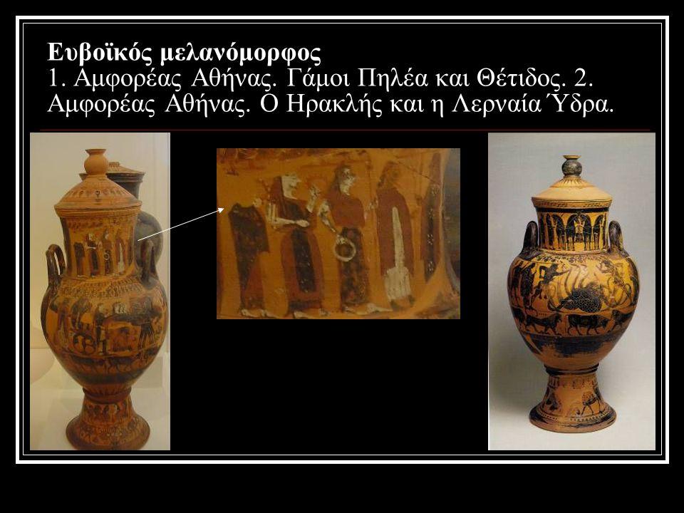Ευβοϊκός μελανόμορφος 1.Αμφορέας Αθήνας. Γάμοι Πηλέα και Θέτιδος.