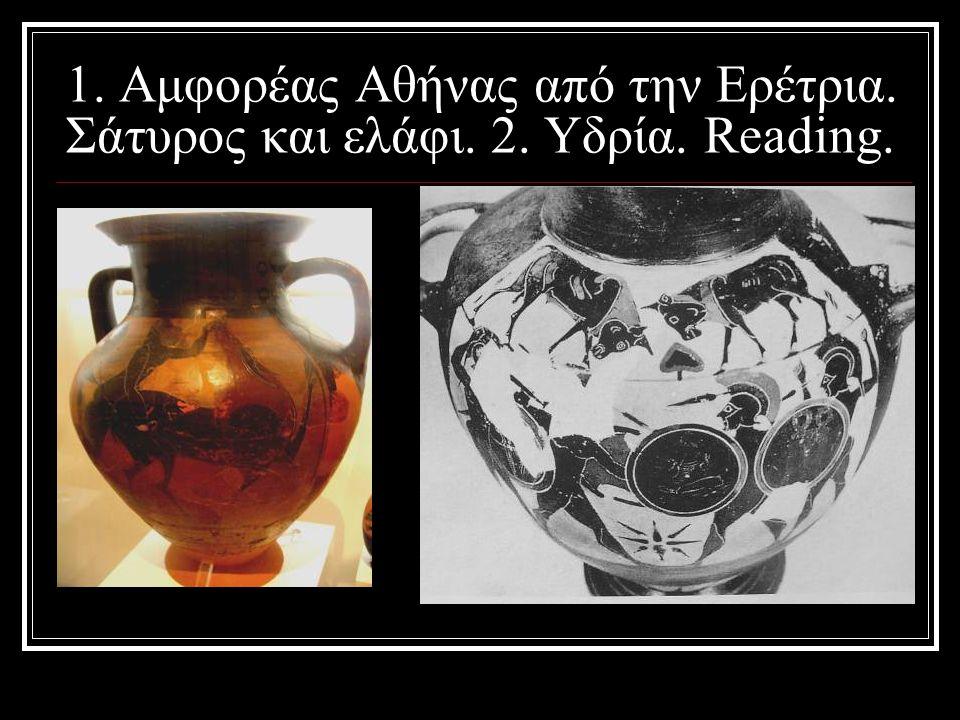 1. Αμφορέας Αθήνας από την Ερέτρια. Σάτυρος και ελάφι. 2. Υδρία. Reading.