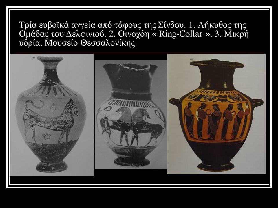 Τρία ευβοϊκά αγγεία από τάφους της Σίνδου.1. Λήκυθος της Ομάδας του Δελφινιού.