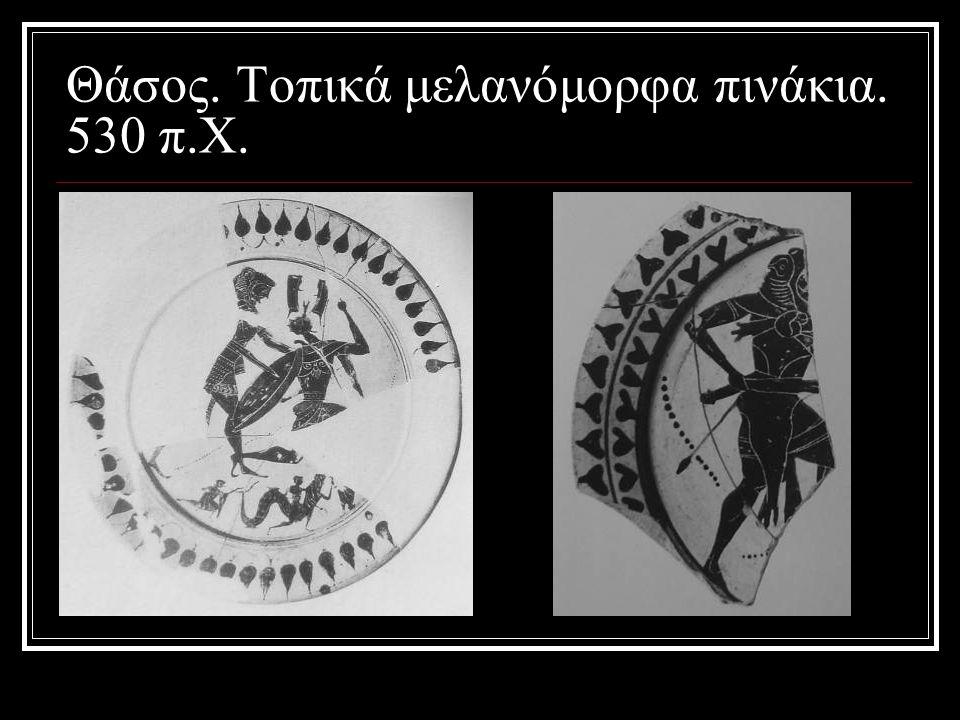 Θάσος. Τοπικά μελανόμορφα πινάκια. 530 π.Χ.