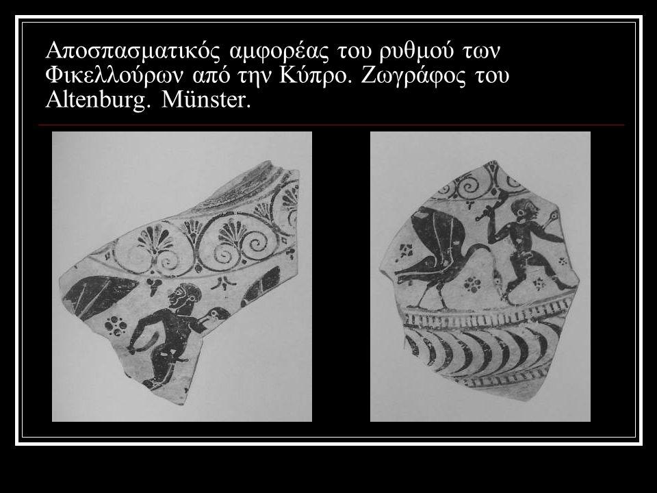 Αποσπασματικός αμφορέας του ρυθμού των Φικελλούρων από την Κύπρο. Ζωγράφος του Altenburg. Münster.