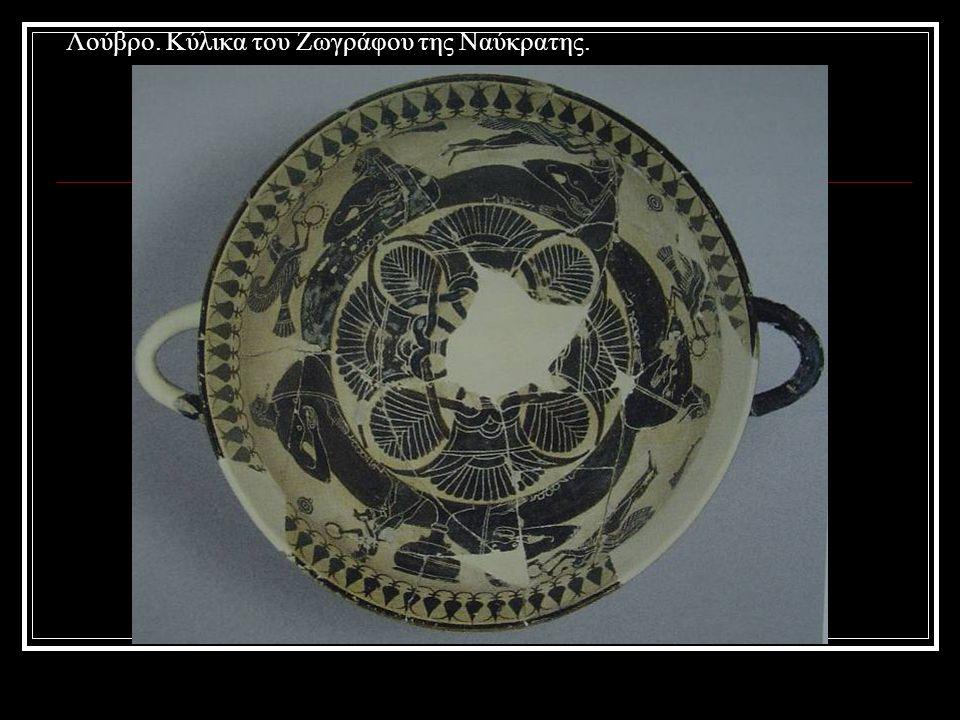 Λούβρο. Κύλικα του Ζωγράφου της Ναύκρατης.