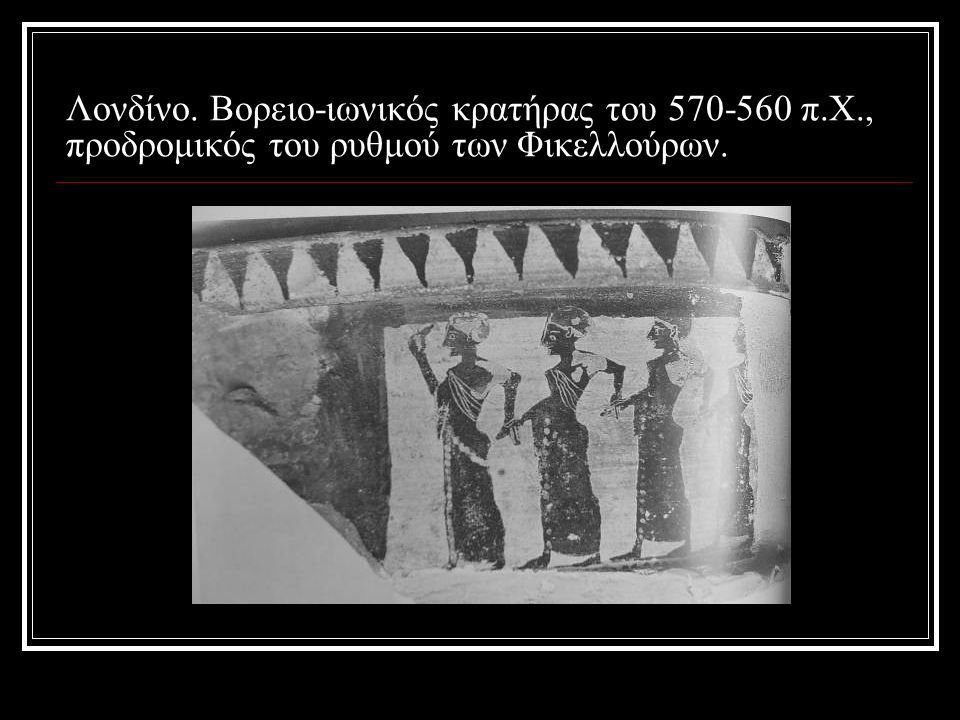 Λονδίνο. Βορειο-ιωνικός κρατήρας του 570-560 π.Χ., προδρομικός του ρυθμού των Φικελλούρων.