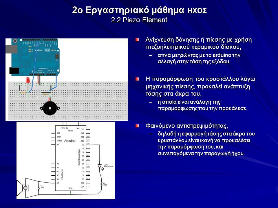 Ανίχνευση δόνησης ή πίεσης με χρήση πιεζοηλεκτρικού κεραμικού δίσκου, –απλά μετρώντας με το arduino την αλλαγή στην τάση της εξόδου. Η παραμόρφωση του