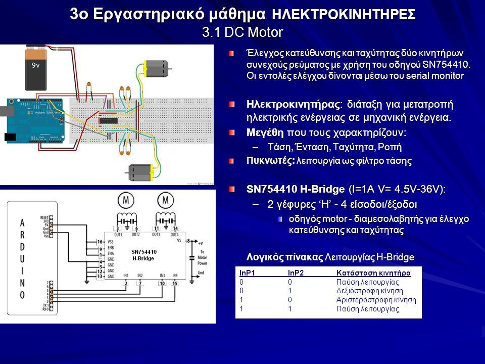 3o Εργαστηριακό μάθημα ΗΛΕΚΤΡΟΚΙΝΗΤΗΡΕΣ 3.1 DC Motor Έλεγχος κατεύθυνσης και ταχύτητας δύο κινητήρων συνεχούς ρεύματος με χρήση του οδηγού SN754410. Ο