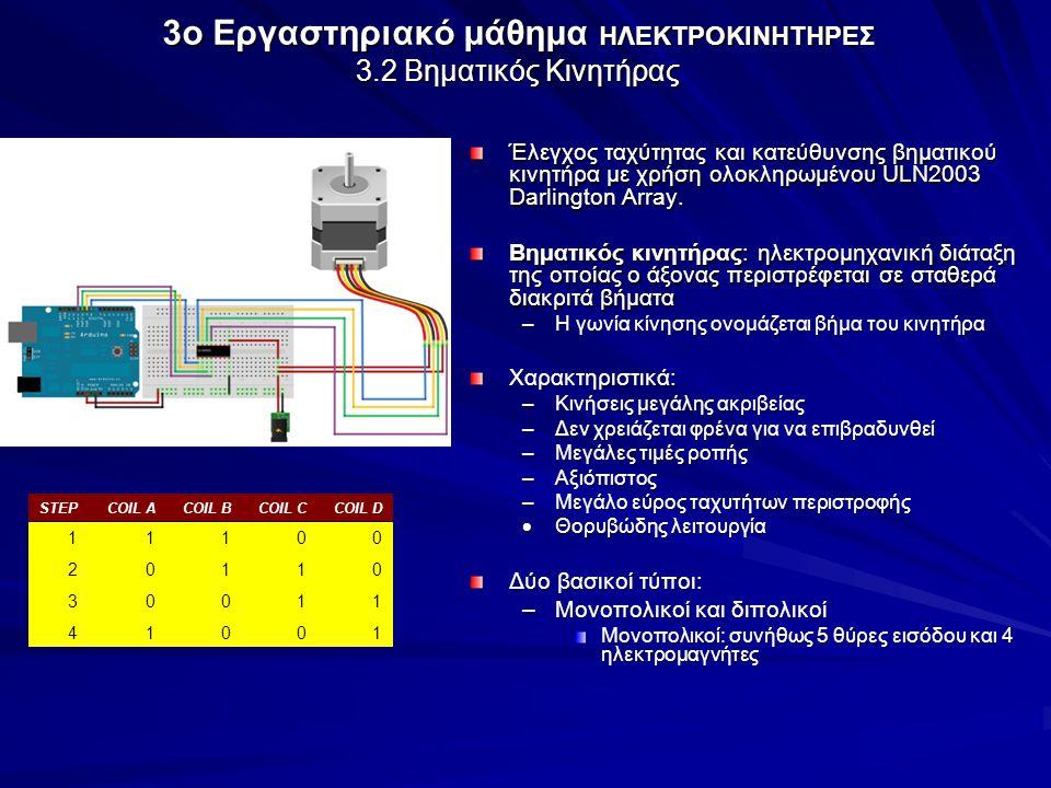 3o Εργαστηριακό μάθημα ΗΛΕΚΤΡΟΚΙΝΗΤΗΡΕΣ 3.2 Βηματικός Κινητήρας Έλεγχος ταχύτητας και κατεύθυνσης βηματικού κινητήρα με χρήση ολοκληρωμένου ULN2003 Da