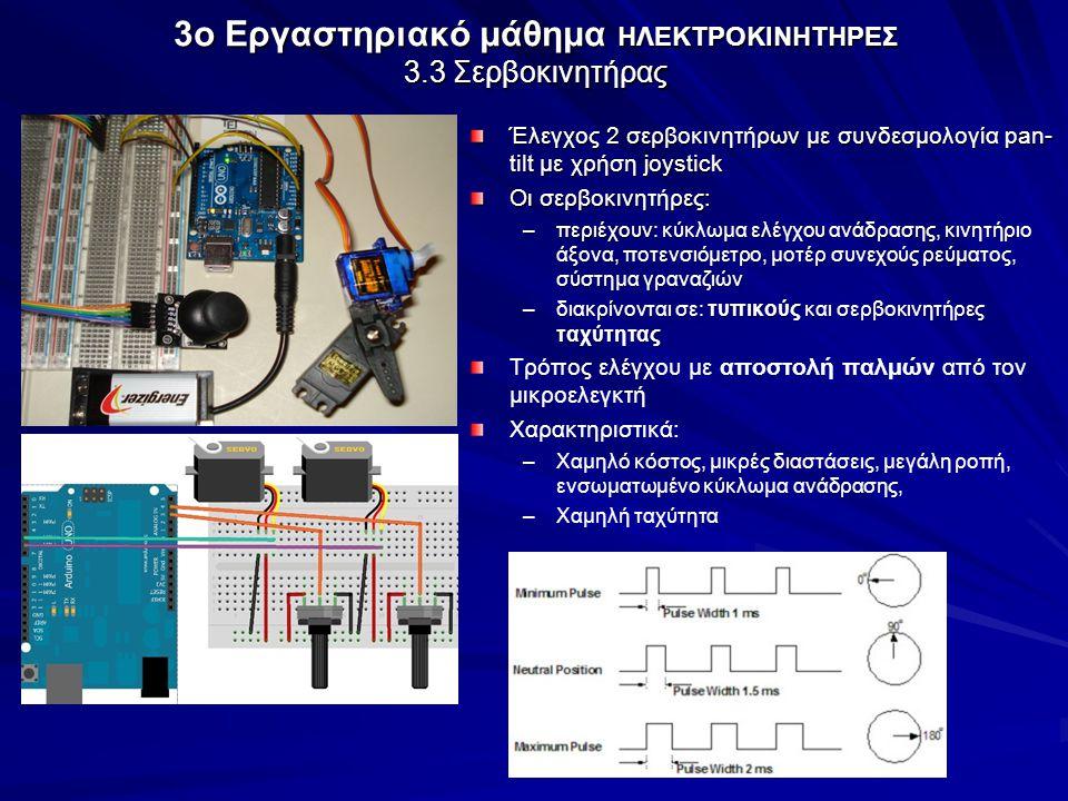 3o Εργαστηριακό μάθημα ΗΛΕΚΤΡΟΚΙΝΗΤΗΡΕΣ 3.3 Σερβοκινητήρας Έλεγχος 2 σερβοκινητήρων με συνδεσμολογία pan- tilt με χρήση joystick Οι σερβοκινητήρες: κύ