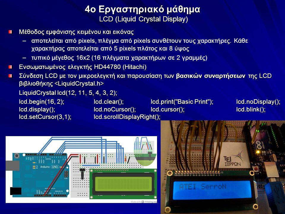 4o Εργαστηριακό μάθημα LCD (Liquid Crystal Display) Μέθοδος εμφάνισης κειμένου και εικόνας –αποτελείται από pixels, πλέγμα από pixels συνθέτουν τους χ