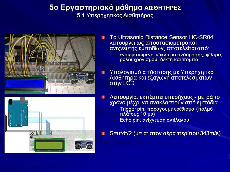 5o Εργαστηριακό μάθημα ΑΙΣΘΗΤΗΡΕΣ 5.1 Υπερηχητικός Αισθητήρας Το Ultrasonic Distance Sensor HC-SR04 λειτουργεί ως αποστασιόμετρο και ανιχνευτής εμποδί