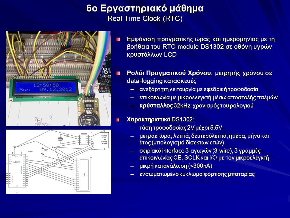 6o Εργαστηριακό μάθημα Real Time Clock (RTC) Εμφάνιση πραγματικής ώρας και ημερομηνίας με τη βοήθεια του RTC module DS1302 σε οθόνη υγρών κρυστάλλων L