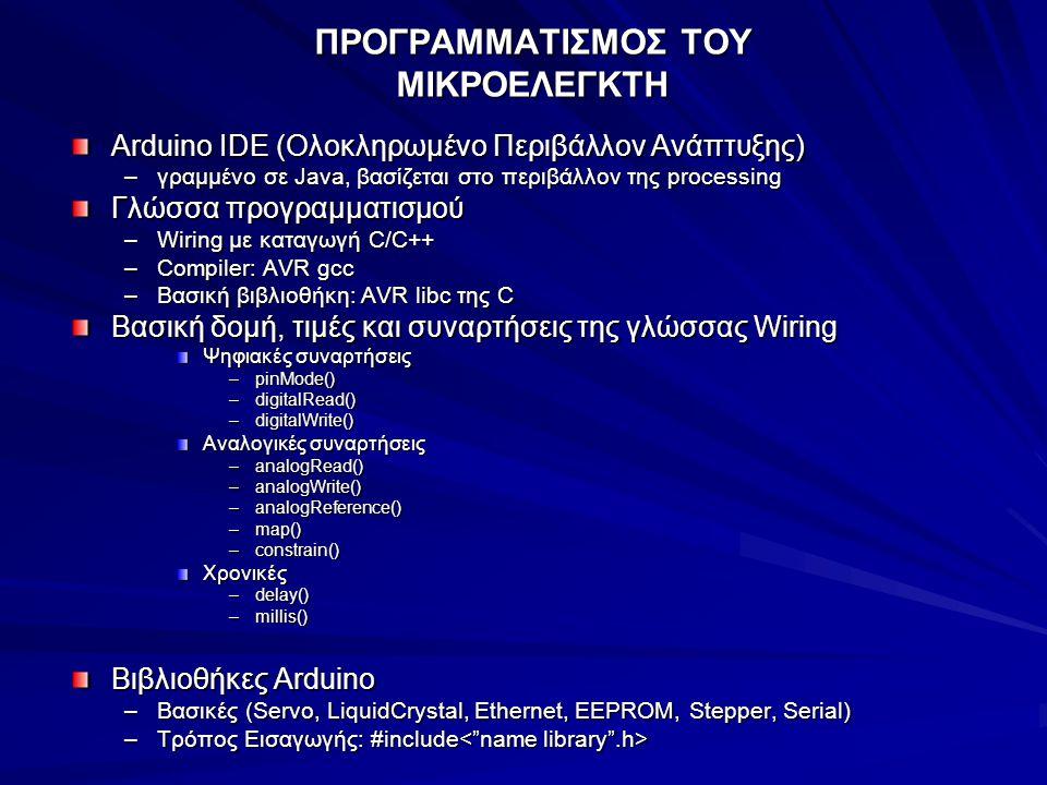 5o Εργαστηριακό μάθημα ΑΙΣΘΗΤΗΡΕΣ 5.2 Υπέρυθρος Δέκτης Ολοκληρωμένο κύκλωμα στο οποίο ενσωματώνεται: –ο IR δέκτης (PIN δίοδος) σε μαύρο περίβλημα -> φίλτρο ορατού φωτός –και το απαραίτητο ηλεκτρονικό κύκλωμα μετατρέπει IR σήματα σε ψηφιακούς παλμούς Αποκωδικοποίηση παλμών μέσω IR βιβλιοθήκης σε 2αδικό/16αδικο Στην άσκηση μας: O μικροελεγκτής –αντιλαμβάνεται, –αποθηκεύει στη μνήμη του –αναγνωρίζει το πλήκτρο του υπέρυθρου τηλεχειριστήριου που πιέζεται κάθε φορά
