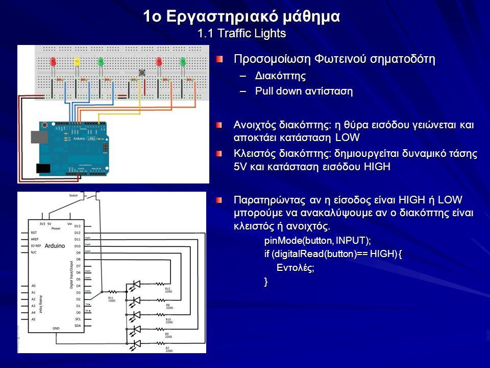 Χρήση 3 ποτενσιόμετρων ένα για κάθε βασικό χρώμα: κόκκινο R, πράσινο G, μπλε B Μεταβολή της φωτεινότητας του κάθε χρώματος με χρήση Διαμόρφωσης κατά Πλάτους φαινόμενο persistence of vision (<25 εικόνες /sec) δίνουν την ψευδαίσθηση της συνεχόμενης κίνησης Ο μΕ μέσω του κύκλου PWM του σήματος, αναβοσβήνει στιγμιαία το led δίνοντας τη ψευδαίσθηση στην ανθρώπινη όραση μιας μέσης τιμής φωτεινότητας πειραματικά διακρίνουμε εύκολα 8 διαφορετικά χρώματα: –κόκκινο, πράσινο, μπλε, κίτρινο, γαλάζιο, μωβ, πορτοκαλί και λευκό 1o Εργαστηριακό μάθημα 1.2 RGB LED
