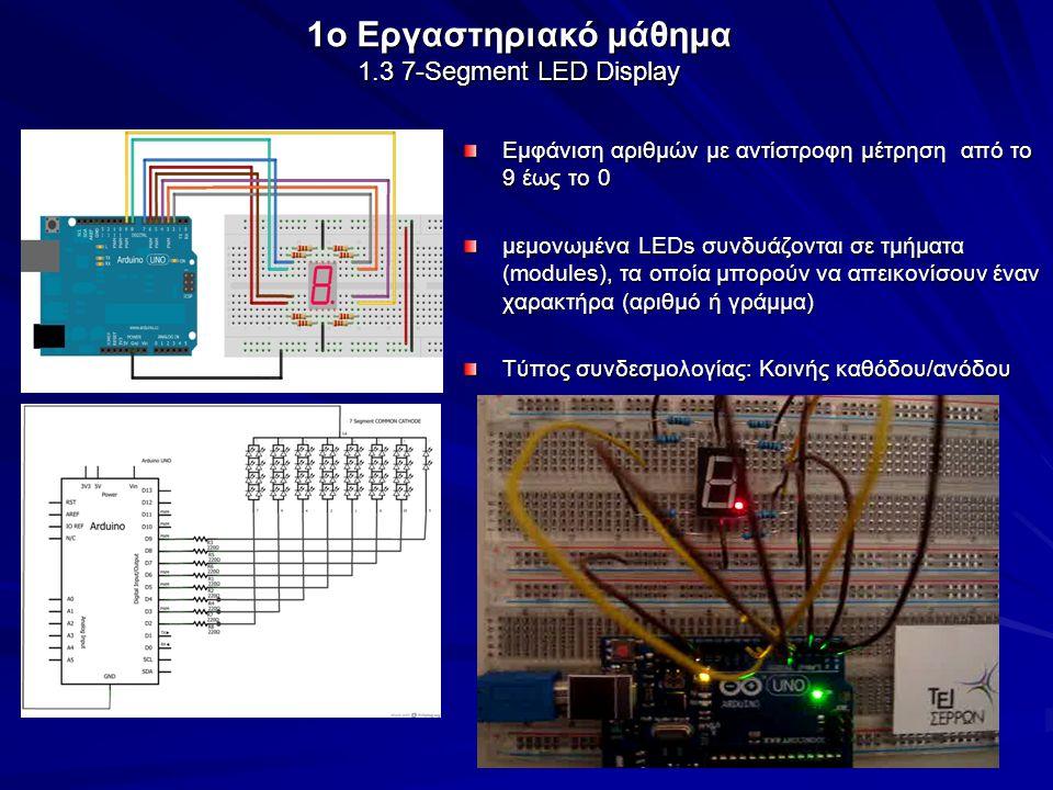Συσκευές εξόδουΠολικότητα Υψηλή Εσωτερική Αντίσταση Μεγαφωνάκι ΟΧΙΌΧΙ (8 Ω) Βομβητής ΝΑΙΟΧΙ (42Ω) Πιεζο-ηλεκτρικός δίσκος ΝΑΙΝΑΙ (1ΚΩ) Απόδοση ήχου μέσω ενός μεγάφωνου ελέγχοντας συχνότητα και διάρκεια του τόνου με χρήση 2 ποτενσιόμετρων –Η ένταση του ήχου ελέγχεται από αντίσταση Το Arduino παράγει ήχο μέσω συσκευών, μετατρέποντας ηλεκτρικές ταλαντώσεις σε ηχητικά κύματα.