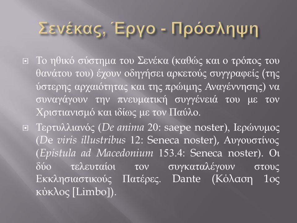  Το ηθικό σύστημα του Σενέκα ( καθώς και ο τρόπος του θανάτου του ) έχουν οδηγήσει αρκετούς συγγραφείς ( της ύστερης αρχαιότητας και της πρώιμης Αναγέννησης ) να συναγάγουν την πνευματική συγγένειά του με τον Χριστιανισμό και ιδίως με τον Παύλο.