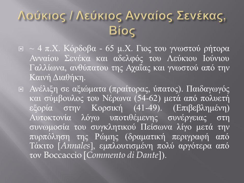  ~ 4 π. Χ. K όρδοβα - 65 μ. Χ.