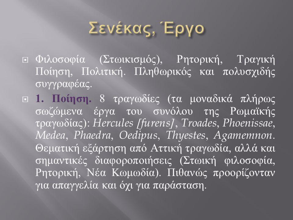  Φιλοσοφία ( Στωικισμός ), Ρητορική, Τραγική Ποίηση, Πολιτική.
