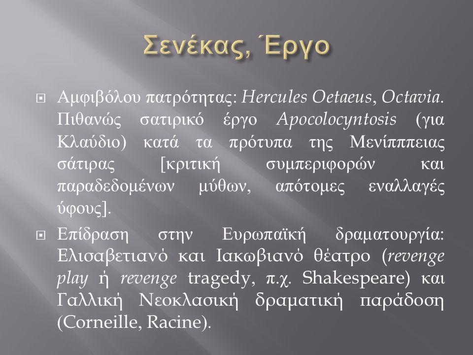  Αμφιβόλου πατρότητας : Hercules Oetaeus, Octavia.
