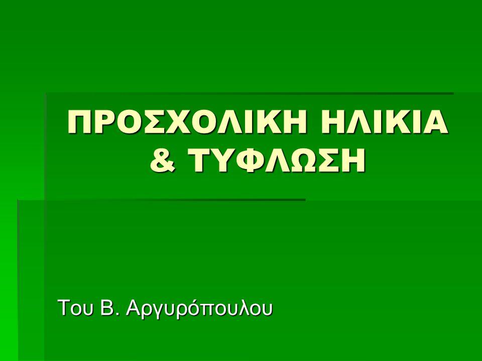 ΠΡΟΣΧΟΛΙΚΗ ΗΛΙΚΙΑ & ΤΥΦΛΩΣΗ Του Β. Αργυρόπουλου
