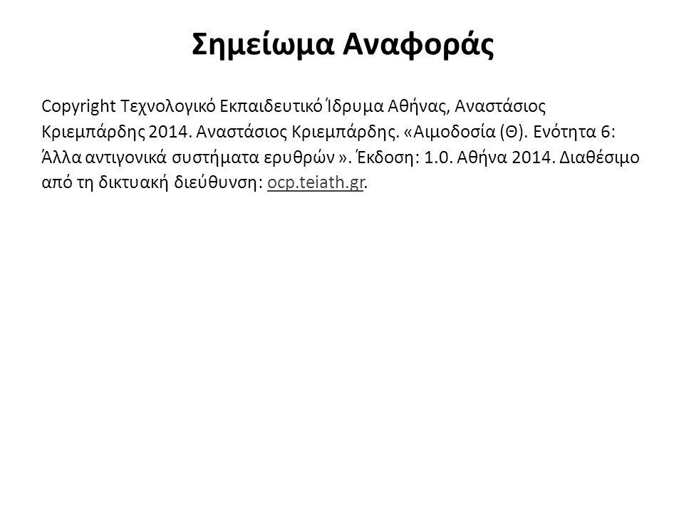 Σημείωμα Αναφοράς Copyright Τεχνολογικό Εκπαιδευτικό Ίδρυμα Αθήνας, Αναστάσιος Κριεμπάρδης 2014. Αναστάσιος Κριεμπάρδης. «Αιμοδοσία (Θ). Ενότητα 6: Άλ