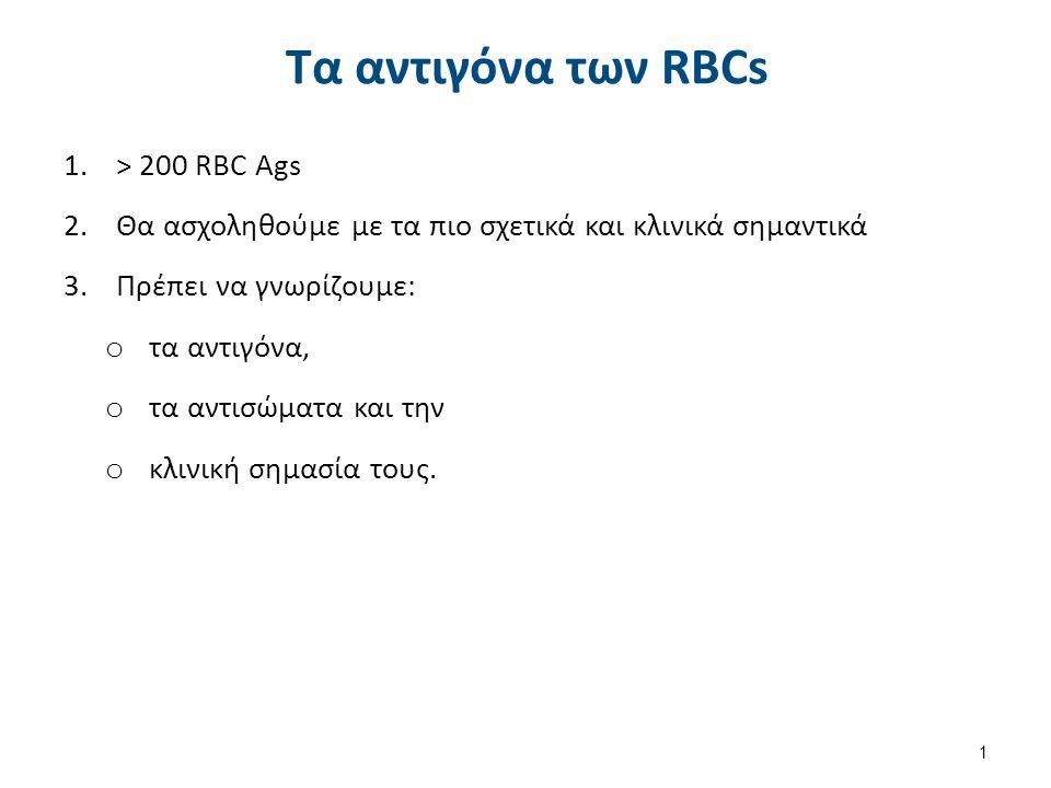 1 Τα αντιγόνα των RBCs 1.> 200 RBC Ags 2.Θα ασχοληθούμε με τα πιο σχετικά και κλινικά σημαντικά 3.Πρέπει να γνωρίζουμε: o τα αντιγόνα, o τα αντισώματα