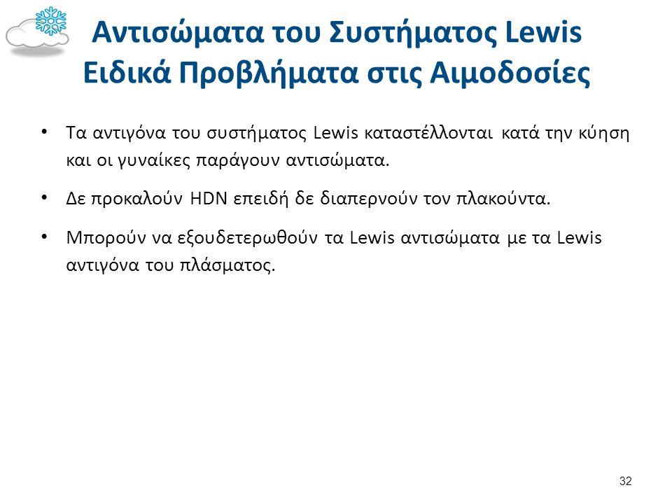 Αντισώματα του Συστήματος Lewis Ειδικά Προβλήματα στις Αιμοδοσίες Τα αντιγόνα του συστήματος Lewis καταστέλλονται κατά την κύηση και οι γυναίκες παράγ