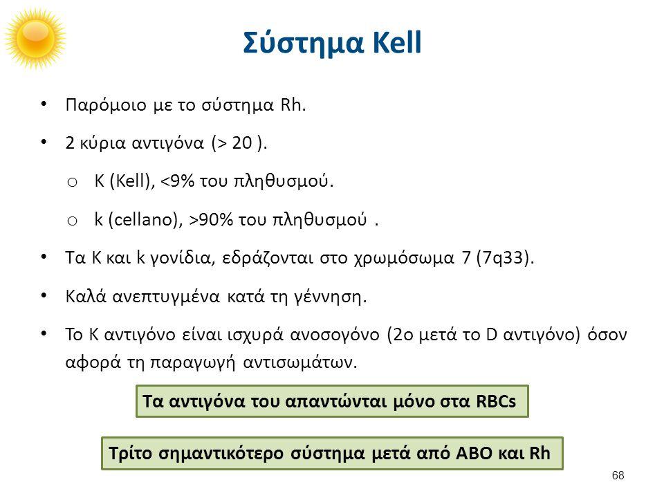 Τα αντιγόνα του απαντώνται μόνο στα RBCs Τρίτο σημαντικότερο σύστημα μετά από ΑΒΟ και Rh Σύστημα Kell Παρόμοιο με το σύστημα Rh. 2 κύρια αντιγόνα (> 2