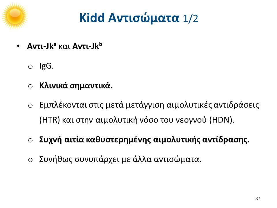 Αντι-Jk a και Αντι-Jk b o IgG. o Κλινικά σημαντικά. o Εμπλέκονται στις μετά μετάγγιση αιμολυτικές αντιδράσεις (HTR) και στην αιμολυτική νόσο του νεογν