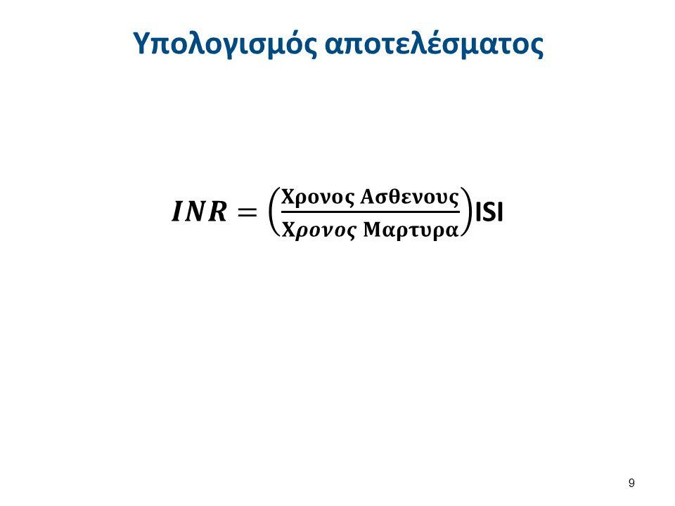 Υπολογισμός αποτελέσματος 9