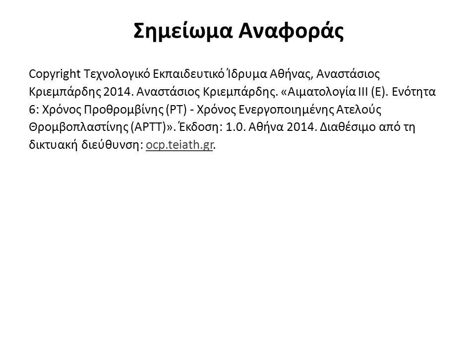 Σημείωμα Αναφοράς Copyright Τεχνολογικό Εκπαιδευτικό Ίδρυμα Αθήνας, Αναστάσιος Κριεμπάρδης 2014. Αναστάσιος Κριεμπάρδης. «Αιματολογία ΙΙΙ (Ε). Ενότητα
